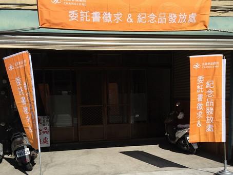 新竹竹東店