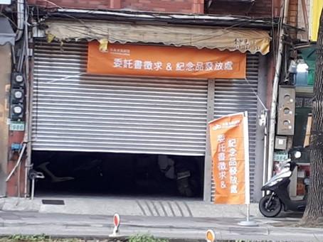 桃園市中山店
