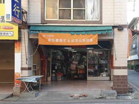 彰化田中店