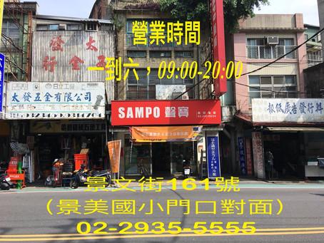 台北文山景文店