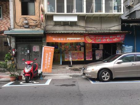 台北內湖康寧店
