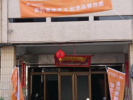 台南佳里店