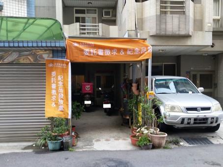 苗栗竹南龍泉店