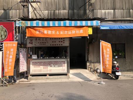 高雄鳥松店