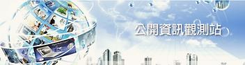 台灣證券交易所公開資訊觀測站  MOPS .png