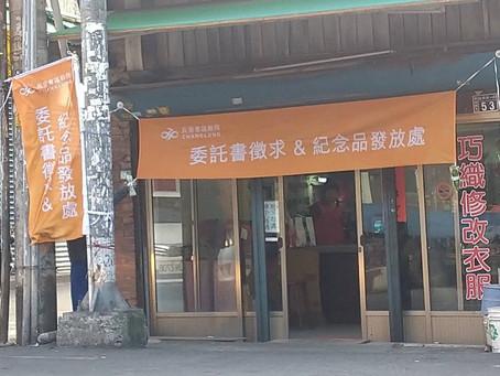 新竹新豐店