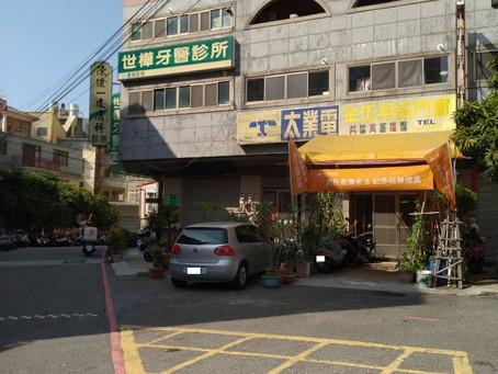 彰化市中山店