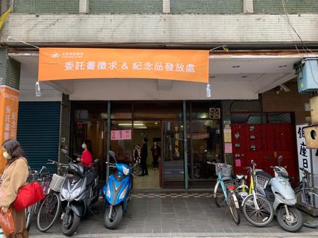 台北士林德行東店