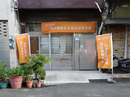 台南中西區和真店