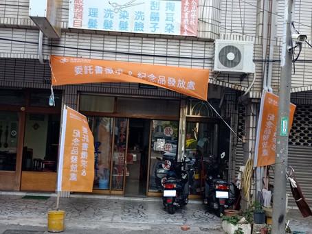 台南永康華興店