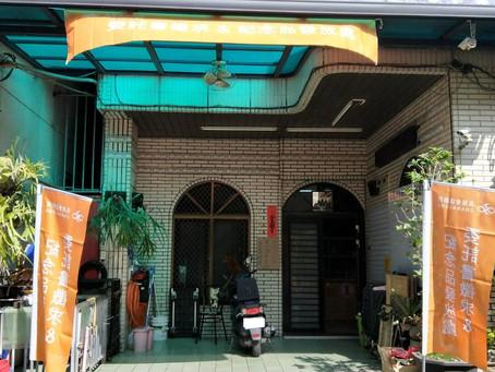 台南東區大同一店