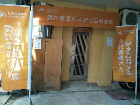 台中北屯東山店