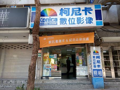 台北松山東興店