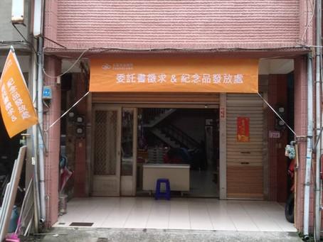 桃園中壢民權店