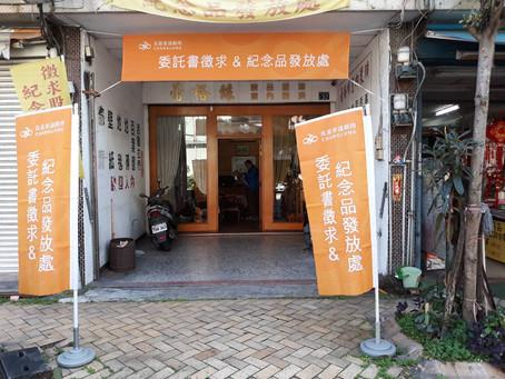 台中太平店