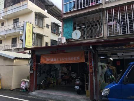 南投竹山店