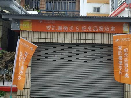 台東市長沙店
