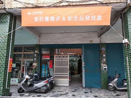 花蓮吉安店