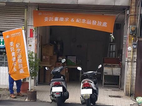 新竹竹北店