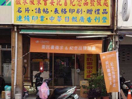 台南東區仁和店