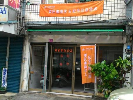 桃園龍潭店