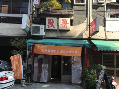 雲林斗六店