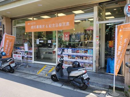 台北萬華大理店