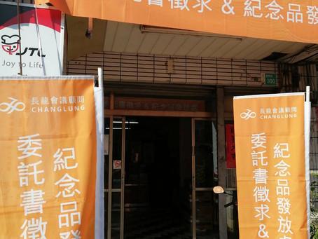 台南永康復興店