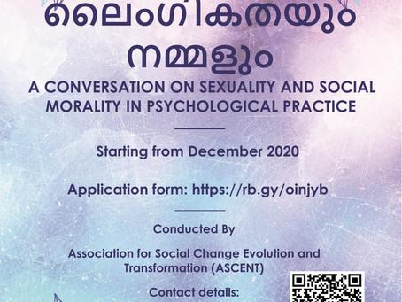 ലൈംഗികതയും നമ്മളും: A conversation on sexuality and social morality in Psychological practice
