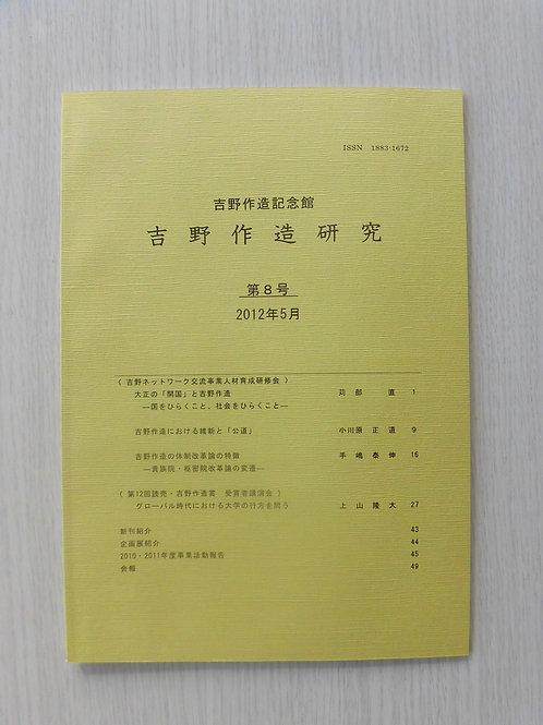 吉野作造研究 第8号(2012年)