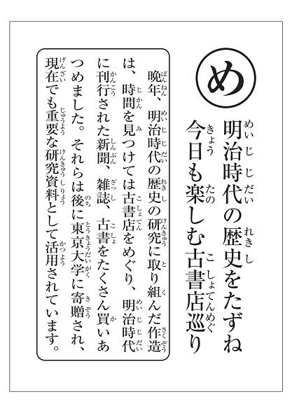yoshino-karuta-yomifuda (34).jpg