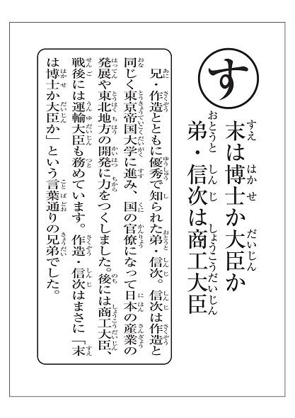yoshino-karuta-yomifuda (13).jpg