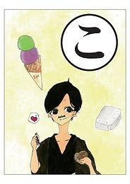 [こ]好物はおでん お汁粉 アイスクリーム