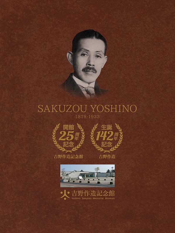 sakuzo_tablet_2048-1536.jpg