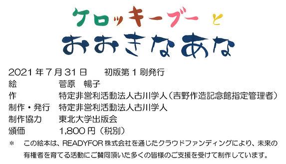 絵本サムネイル3.jpg