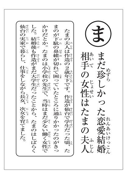 yoshino-karuta-yomifuda (31).jpg