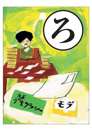 yoshino-karuta (43).jpg