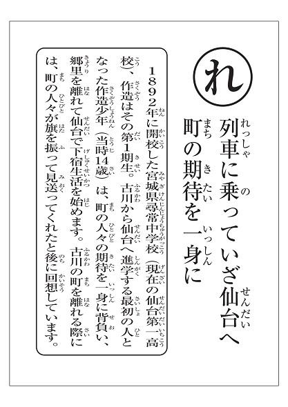 yoshino-karuta-yomifuda (42).jpg