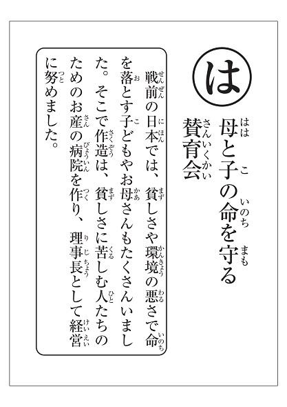 yoshino-karuta-yomifuda (26).jpg