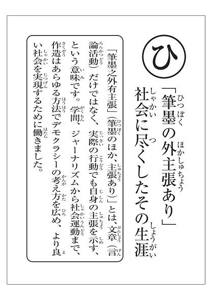 yoshino-karuta-yomifuda (27).jpg