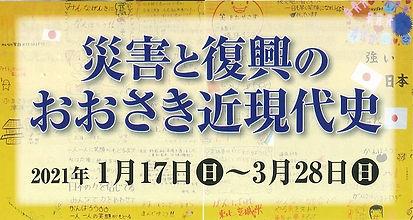 企画展「災害と復興の~」サムネイル.jpg