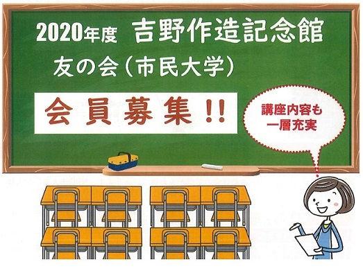 shimindaigaku2020-1.jpg
