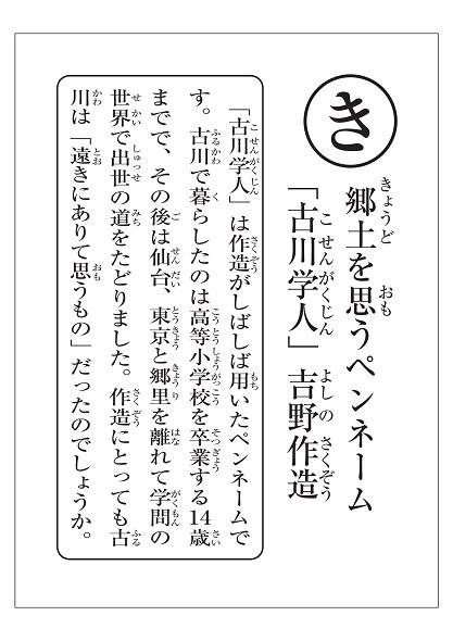 yoshino-karuta-yomifuda (07).jpg