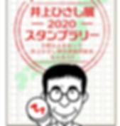 井上ひさし展.jpg