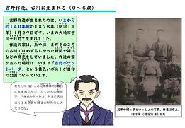 吉野作造、古川に生まれる(0~6歳)1