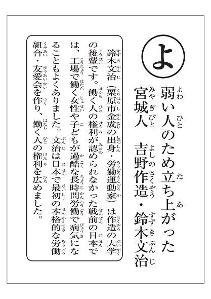 yoshino-karuta-yomifuda (38).jpg