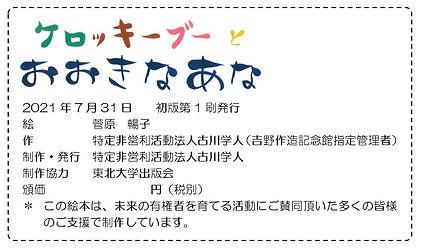 絵本販売ページサムネイル3.jpg