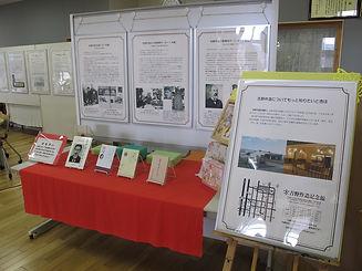 巡回展(古川黎明中学校20190215).JPG