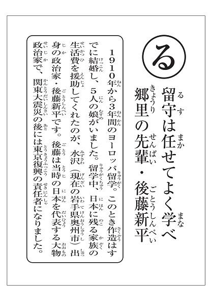 yoshino-karuta-yomifuda (41).jpg