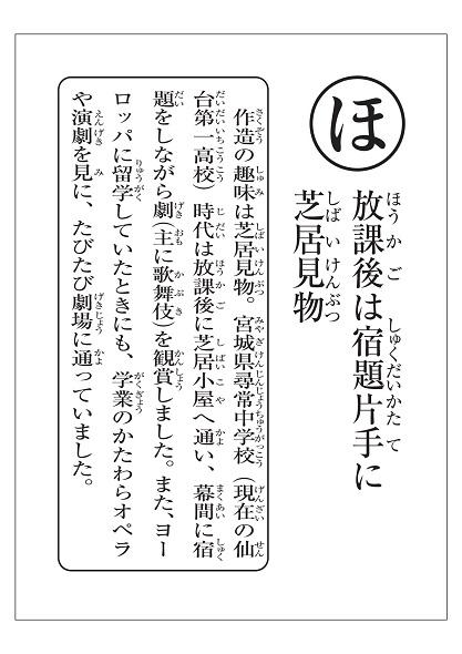 yoshino-karuta-yomifuda (30).jpg